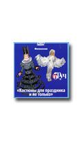Фотосессия на DVD Свирская Л.В. Костюмы для праздника и не только