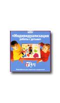 Видеофильм на DVD Свирская Л. В. Индивидуализация работы с детьми