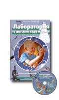 Рыжова Н.А. Лаборатория в детском саду и дома