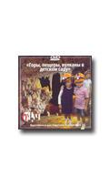 Видеофильм на DVD Рыжова Н.Б. Горы, пещеры, вулканы в детском саду