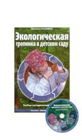Рыжова Н.А. Экологическая тропинка в детском саду