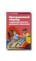 Кузьмин C.В. Программный подход в управлении качеством дошкольного образования