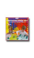 Видеофильм на DVD Мусиенко С.И. Математика вокруг нас