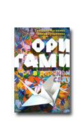 Мусиенко С.И., Бутылкина Г.В. Оригами в детском саду