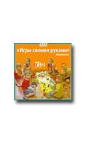 Фотосессия на DVD Свирская Л.В. Метод проектов в образовательной работе детского сада