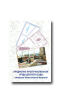 Короткова Н.А., Глушкова Г.В., Мусиенко С.И. Предметно-пространственная среда детского сада