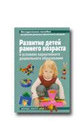 Доронова Т.Н. Развитие детей раннего возраста в условиях вариативного дошкольного образования