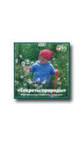 Видеофильм на DVD Рыжова Н.А. Секреты природы