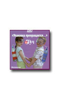 Фотосессия на DVD Мусиенко С.И. Упаковка превращается
