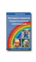 Свирская Л.В. Методика ведения педагогических наблюдений