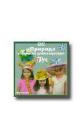 Фотосессия на DVD Рыжова Н.А. Природа в творчестве детей и взрослых