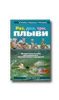 Рыбак М.В., Глушкова Г.В., Поташова Г.Н. Раз, два, три, плыви