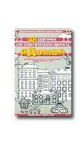 Свирская Л.В. Дидактические материалы журнала Обруч - Комплект карточек для тематического проекта Дома