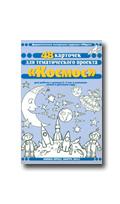 Свирская Л.В. Дидактические материалы журнала Обруч - Комплект карточек для тематического проекта Космос