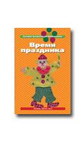 Кузнецова Г.В. Время праздника Сценарии праздников для дошкольников