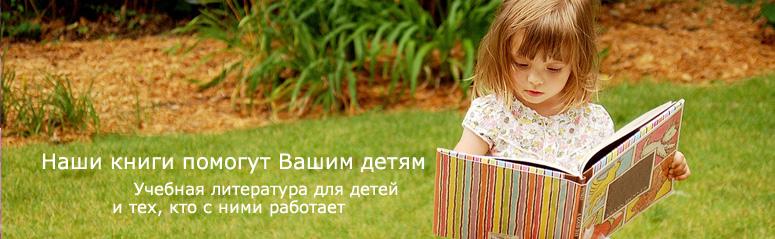 Наши книги помогут Вашим детям
